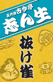 NHK落語シリーズ 五代目古今亭志ん生「抜け雀」