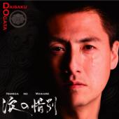 恋してOSAKA (カラオケ)
