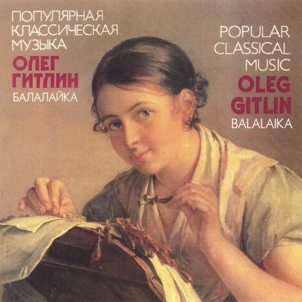 классическая популярная музыка слушать готовыми секциями