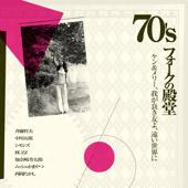 Chidoriashi  EP-Yoshitaro Kanazaki