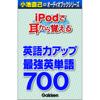 Gakken - 「iPodで耳から覚える 最強英単語700」 アートワーク
