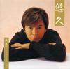 悠久 (シンフォニックアルバム) - Shinichi Mori