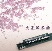 Kitaguni No Haru Instrumental Kinei Yoshioka - Kinei Yoshioka