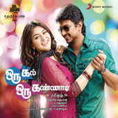 Oru Kal Oru Kannadi (Soundtrack From The Motion Picture)  EP-Harris Jayaraj