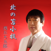 kita no tomakomai - asaoka daigorou - asaoka daigorou