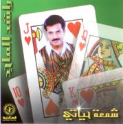 Shamat Hayate - Rashed Al Majid - Rashed Al Majid