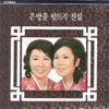 Silver bell Hit Music Complete Collection (은방울 히트곡 전집) - Silver Bell Sisters (은방울자매)