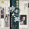 京劇大典 17 旦角篇之六 (Masterpieces of Beijing Opera Vol. 17) - EP - Various Artists