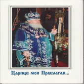 Choir Of The Holy Trinity And St.Sergius And The Moscow Technolog. Acad. And Seminary - Bell-Ringing
