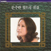 Moon Joo Ran Hit Complete Collection (문주란 히트곡 전집) - Moon Joo Ran