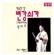 변 (卞) 강쇠가 [歌] / 광대가 [廣大歌] - Park Dongjin