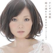 Toki No Nagare Ni Mi Wo Makase - Part 2 (Cover Ver.) - En - Ray - En - Ray
