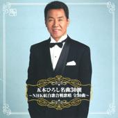 山河 (アルバムバージョン)/五木ひろしジャケット画像