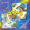 김란영 밀레니엄 디스코 1집 - Kim Ran Young