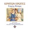 Kriton erotes (feat. Vasilis Stavrakakis, Michalis & Antonis Fragiadakis) - Giorgos Vitoros