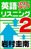 英語パワーアップリスニングPart2:会話編 ~トレーニングを続けてさらに耳の筋肉を鍛えよう!~