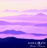 Ketteiban!! Yoshio Kimura/Natsumero Best