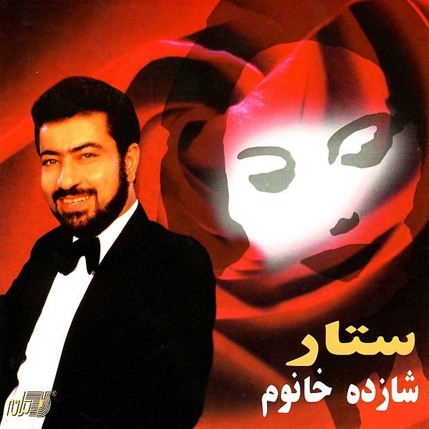 Shazdeh Khanoum