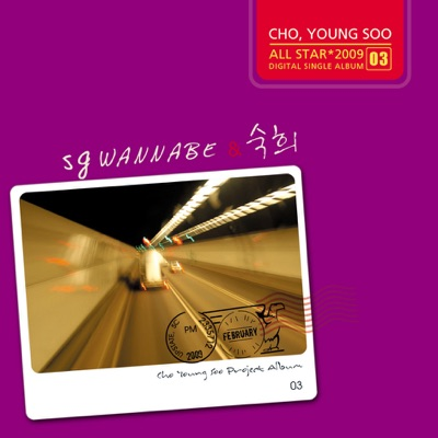 Goodbye With a Smile - SG Wannabe