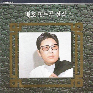 Bae Ho Hit Music Complete Collection (배호 히트곡전집) – Bae Ho