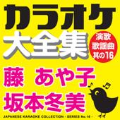 Japanese Karaoke Collection - Enka & Popular Song Series No.16- (Ayako Fuji / Fuyumi Sakamoto)