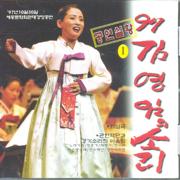 97 김영임의 소리 (97 Kim Young Im's Sori) [Live] - 김영임 (Kim Young Im) - 김영임 (Kim Young Im)