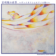 World of Miyazaki Hayao (Violin and Piano Duo) - YUKA - YUKA