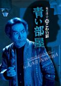稲川淳二の超こわい話 青い部屋