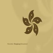 Hongkong Remastered