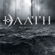 Sightless - Daath