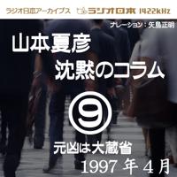 ラジオ日本番組シリーズ「山本夏彦 沈黙のコラム 9 1997年4月」~元凶は大蔵省~