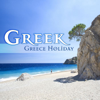 Greek - Greece Holiday - Various Artists