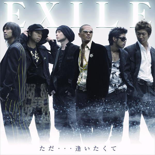 EXILEの「ただ…逢いたくて - EP」をiTunesで