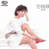 Min Hae Kyung Complete Collection - Min Hae Kyung