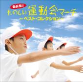 「最新盤!!たのしい運動会マーチ~ベスト・コレクション~」