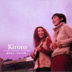 Suki Na Hito -Kiroro No Sora-