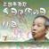 November 18 - Minori Masuda & 三遊亭圓窓