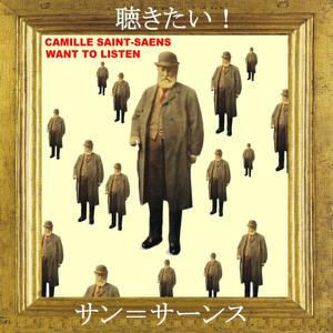 Various Artists - 聴きたい!サン=サーンス