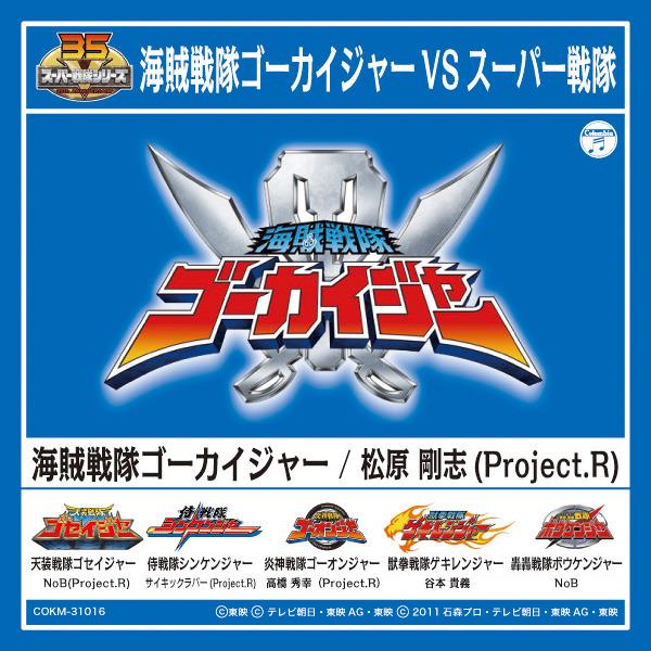 Kaizoku Sentai Gokaiger vs  Super Sentai - EP by Various Artists on iTunes
