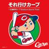「それ行けカープ(若き鯉たち)」(広島東洋カープ応援歌) - 鯉してるオールキャスターズ