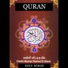 Quran, Holy Koran - Cheikh Machari Rashed El Afassi