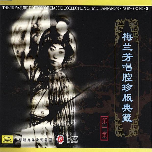 Classic Collection of Mei Lanfang - (Mei Lanfang Chang Qiang Zhen Cang Ban Yi), Vol. 1