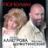 Irina Allegrova & Mikhail Shufutinskiy - Пополам