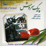 Peyk-e-Soroush (Iran 1979 Islamic Revolution Memorial Songs) - Various Artists - Various Artists