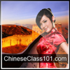 Innovative Language Learning - Learn Chinese - Level 2: Absolute Beginner Chinese, Volume 1: Lessons 1-25: Absolute Beginner Chinese #3 (Unabridged)  artwork