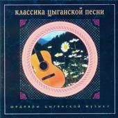 Солнышко - Nikolay Erdenko & Ансамбль