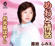 Ogenkibayashi - Fumie Setsumasa