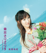 Tokyo kirigirisu - Yuki Maeda - Yuki Maeda