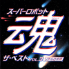 """Just Communication (From """"Mobile Suit Gundam W"""") - Sachi & Nao"""
