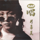 랩창 (Rap Chang) [Korean Minyo Rap Version]-박선미 (Park Seon Mi)